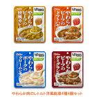 ハウス食品やさしくラクケアやわらか肉のレトルト洋風総菜4種4個セット介護用品