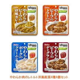 ハウス食品 介護食 区分2 やさしくラクケア やわらか肉のレトルト 洋風総菜 4種4個セット (区分2 歯ぐきでつぶせる) 介護用品