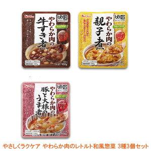 ハウス食品 介護食 区分2 やさしくラクケア やわらか肉のレトルト 和風惣菜 3種3個セット (区分2 歯ぐきでつぶせる) 介護用品