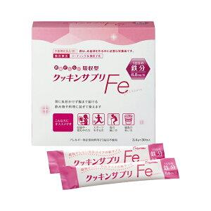 【メーカー欠品中、8月中旬〜下旬入荷予定】クッキンサプリFe 3.4g×30包 太陽化学 (介護 介護食 栄養補給 鉄分) 介護用品