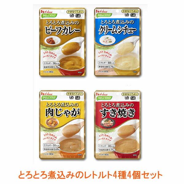 ハウス食品 介護食 区分4 やさしくラクケア とろとろ煮込みのレトルト 4種4個セット (区分4 かまなくて良い) 介護用品