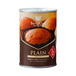 備蓄deボローニャ ブリオッシュパン プレーン ボローニャFC本社 (介護食 食品 非常食 パン) 介護用品
