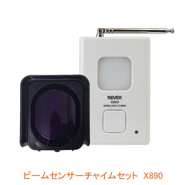 ビームセンサーチャイムセット X890 リーベックス(人感センサー チャイム 人感センサー 室内 人感センサー 玄関) 介護用品