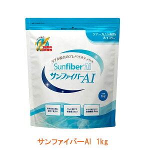 サンファイバーAI 1kg 太陽化学 (食物繊維 介護 介護食) 介護用品