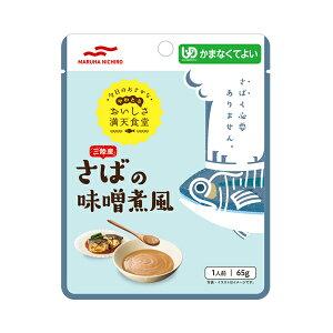 マルハニチロ 介護食 区分4 おいしさ満天食堂 さばの味噌煮風 26377 65g (区分4 かまなくて良い) 介護用品