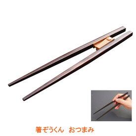 箸ぞうくん おつまみ OT-4 ウインド (介護 食器 箸) 介護用品