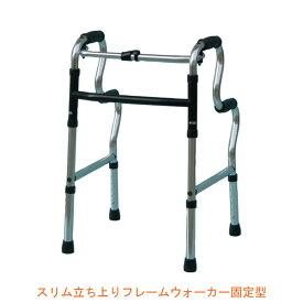 スリム立ち上りフレームウォーカー 固定型 WFS-4968R シンエンス(歩行器 歩行補助 歩行練習) 介護用品