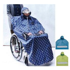 カイテキプラス 車いす用窓付レインポンチョ 76555 76557 76558 サギサカ (車椅子用 レインコート 車いす用カッパ 雨具) 介護用品
