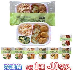 (代引き不可)(1ケース) 冷凍おかず ホスピタグルメ 1箱1種10袋入 日東ベスト (介護食 冷凍 おかず やわらかい 軟菜食) 介護用品 ※地域別送料