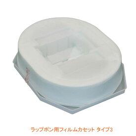 ラップポン用フィルムカセット C0F1C360J タイプ3 日本セイフティー 介護用品