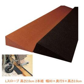 Lスロープ 高さ2cm 2本組 TL-020 TL-120 幅80×奥行9×高さ2.0cm レイクス21 (段差解消スロープ 介護 用 スロープ) 介護用品