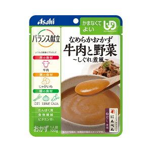 アサヒグループ食品 介護食 区分4 バランス献立 なめらかおかず 牛肉と野菜 しぐれ煮風 188557 100g (区分4 かまなくてよい) 介護用品