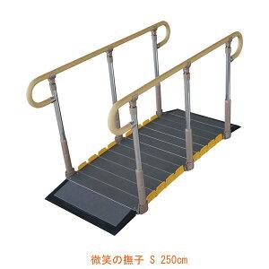 (代引き不可) ベストサポート手すり 微笑の撫子 250cm 636-S250 シコク (手すり付きスロープ 歩行器対応コンパクトタイプ スロープ) 介護用品