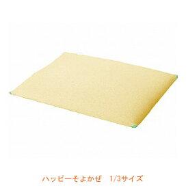 (代引き不可)ハッピーそよかぜ1/3サイズ 9121(幅83cm) 9129(91cm幅)(マットレス 通気性 高反発 手洗い可能)ハッピーおがわ 介護用品