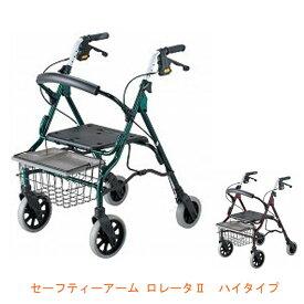 イーストアイ セーフティーアーム ロレータII ハイタイプ RSA2-G RSA2-R (介護 歩行補助器 歩行器 歩行車 折たたみ) 介護用品