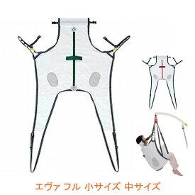 (代引き不可) エヴァ フル 小サイズ 中サイズ モリトー (介護 スリングシート入浴介助) 介護用品