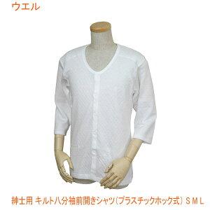紳士用 キルト八分袖前開きシャツ (プラスチックホック式) W470 S M L ウエル (介護 肌着) 介護用品