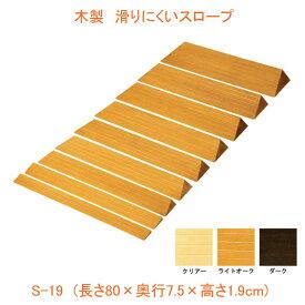 (代引き不可) 木製 滑りにくいスロープ S-19 長さ80×奥行7.5×高さ1.9cm バリアフリー静岡 (段差解消スロープ 介護 用 スロープ) 介護用品