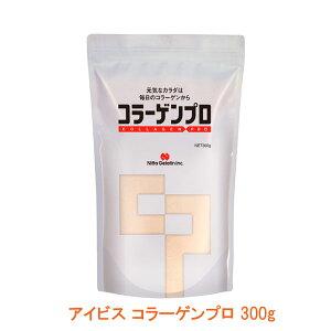 アイビス コラーゲンプロ 300g 新田ゼラチンフーズ (介護食 介護用品 サプリメント コラーゲン 粉末 プロテイン 国産 日本製) 介護用品