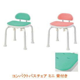 シャワーチェア コンパクトバスチェア ミニ背付き BC-01L 美和商事 (介護用 風呂椅子 浴室 椅子 チェア クッション 椅
