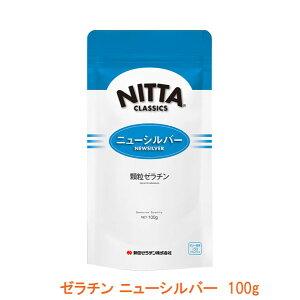 ゼラチン ニューシルバー 100g 新田ゼラチンフーズ (介護食 食品) 介護用品