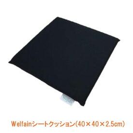 (キャッシュレス還元 5%対象)Welfainシートクッション (40×40×2.5cm) ウェルファン (車いす用クッション 車いす用 ラテックス 体圧分散) 介護用品