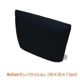(キャッシュレス還元 5%対象)Welfainランバクッション (40×25×7.5cm) ウェルファン 介護用品