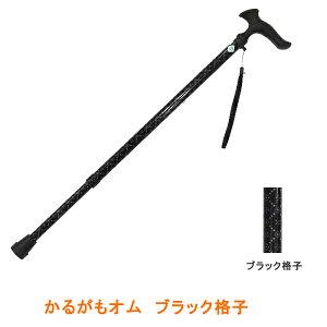 かるがもオム ウェルファン オリジナルカラー ブラック格子 フジホーム(ステッキ 杖 つえ 男性用) 介護用品