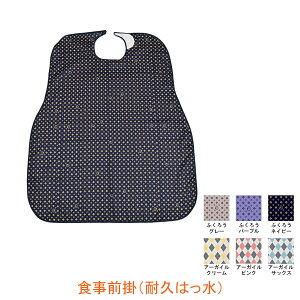 食事前掛 (耐久はっ水) 1070 特殊衣料 (介護 エプロン 食事用エプロン) 介護用品