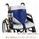 看護用品研究所 車いす用あんしんベルト(車椅子用安全ベルト 車イス用ベルト 安全 姿勢保持ベルト) 介護用品