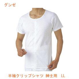 半袖クリップシャツ 紳士用 HW6318 ホワイト LL グンゼ(介護 肌着) 介護用品