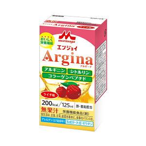エンジョイArgina(アルギーナ)ライチ 0654984 125mL クリニコ (介護食 食品 ドリンク 栄養 補給) 介護用品