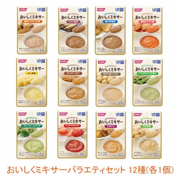ホリカフーズ 介護食 区分4 おいしくミキサー バラエティセット 12種 ホリカフーズ (区分4 かまなくて良い) 介護用品