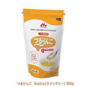 クリニコ つるりんこ クイックリー800g (トロミ調整食品 トロミ剤 食事補助 嚥下補助) 介護用品