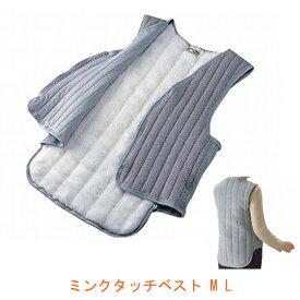 ミンクタッチ ベスト M L 富士パックス販売 (介護 衣類) 介護用品
