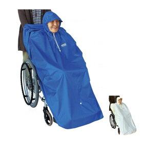 カイテキプラス レインポンチョ 76551 76552 サギサカ (車椅子用 レインコート 車いす用カッパ 自転車 雨具) 介護用品