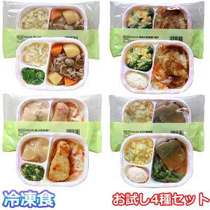 (代引き不可)冷凍おかず おためし4食セット ホスピタグルメ 4種類×1袋 日東ベスト (介護食 冷凍 おかず やわらかい 軟菜食) 介護用品