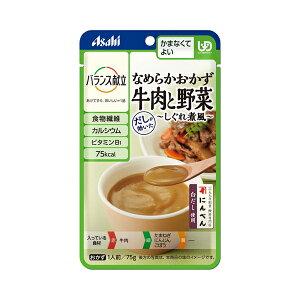 アサヒグループ食品 介護食 バランス献立 なめらかおかず 牛肉と野菜 しぐれ煮風 19550 75g (介護 かまなくてよい) 介護用品