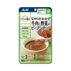 アサヒグループ食品 介護食 バランス献立 なめらかおかず 牛肉と野菜のビーフシチュー 19548 75g (介護 かまなくてよい) 介護用品
