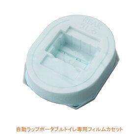 自動ラップ ポータブルトイレ 専用フィルムカセット 533-947 (アロン化成 安寿 家具調トイレ セレクトR 専用) 介護用品