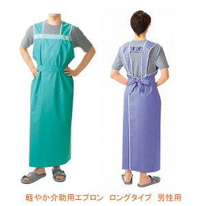 軽やか介助用エプロン ロングタイプ 男性用 11246 11247 ピジョンタヒラ (入浴 介助 お風呂 介護 エプロン) 介護用品