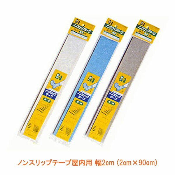 ノンスリップテープ 屋内用 幅2cm (2cm×90cm) シクロケア 介護用品