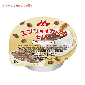 【1ケース】 エンジョイ カップゼリー コーヒー味 0652350 70g 1ケース(70g×24個入) クリニコ (栄養補給 栄養機能食品 介護食 食品 乳酸菌) 介護用品