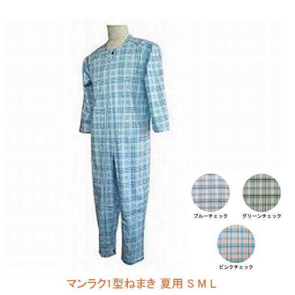 介護用パジャマ マンラク1型ねまき 夏用 1201 S M L 萬楽 (タッチホック つなぎ服 上下続き服 いたずら防止ホック付) 介護用品