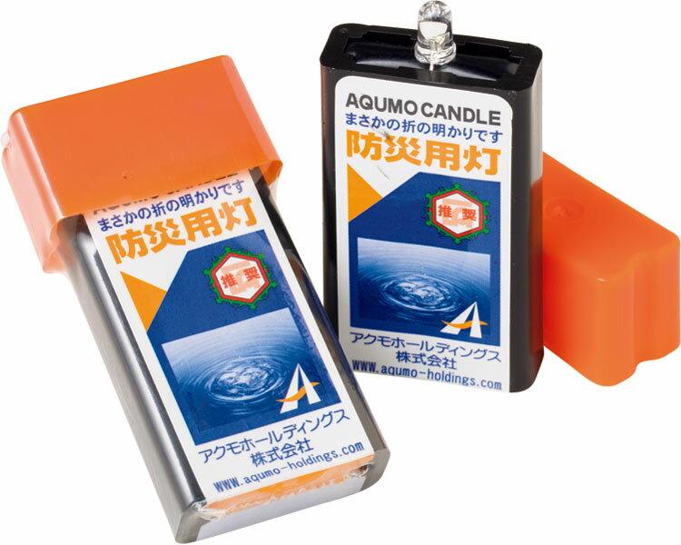 (代引き不可) AQUMO CANDLE (アクモ キャンドル) 5個入 アクモホールディングス (防災用灯 災害時) 介護用品