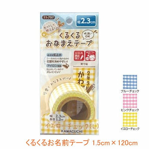 くるくるお名前テープ 1.5cm×120cm KAWAGUCHI (名前 アイロン シール) 介護用品