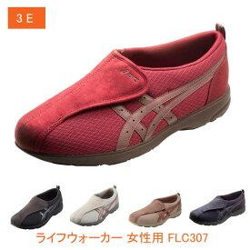 アシックス ライフウォーカー FLC307 女性用 (婦人 靴 外履き 介護用 介護予防 おしゃれ) 介護用品