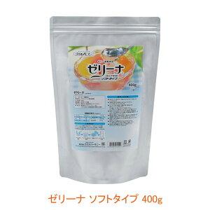 ゼリーナ ソフトタイプ 400g ウエルハーモニー(とろみ剤 とろみ 介護食 食品 加熱 ゼリー) 介護用品