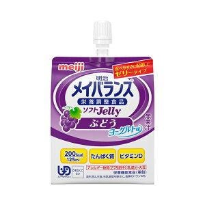 明治 介護食 区分4 メイバランス ソフトJelly 200 ぶどうヨーグルト味 125mL ( 区分4 かまなくてよい) 介護用品