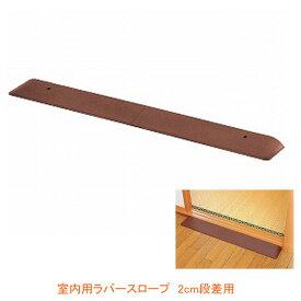 室内用ラバースロープ 2H 49200 2cm段差用 幅80×奥行8×高さ2cm リッチェル (段差解消スロープ 介護 用 スロープ) 介護用品